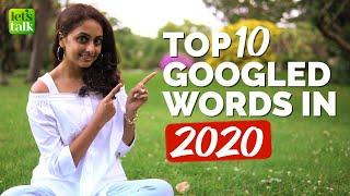 Top 10 Googled English Words In 2020 | Trending Vocabulary Words | English With Meera