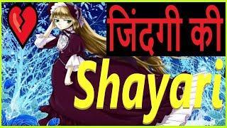 Zindagi Ki Shayari | जिंदगी की शायरी | ज़िन्दगी की शेरो शायरी | Sad Zindagi Ki Shayari | Life Shayri