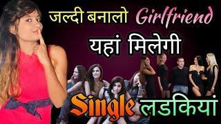 यहाँ मिलेंगी SINGLE लड़कियाँ जल्दी बनो GIRLFRIEND | Get a Girlfriend In 2020