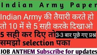Indian Army पेपर के लिए top 10 Question।important question for indian army paper।indian Army studio
