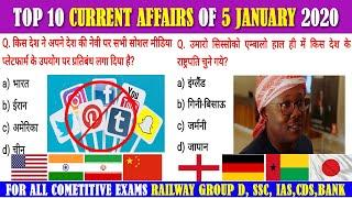 TOP 10 CURRENT AFFAIRS of 5 JANUARY 2020|TODAY CURRENT AFFAIRS| FOR RAILWAY GROUP D, SSC,UPSC,CDS
