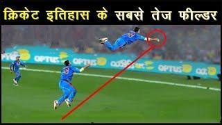 ऐसी फील्डिंग जिसे देखकर आपके होश उड़ जाएंगे/Top10 Unbelievable fielding efforts in Cricket,world cup