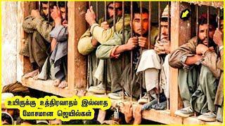 ஆபத்தான ஜெயில்களை கொண்ட 10 நாடுகள் | Top 10 Jail