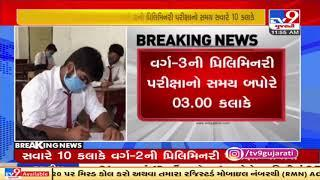 Examination of Gujarat Information Department to be conducted on June 27 | TV9News