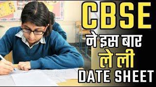 Date Sheet आने के बाद कैसे पढ़ना है तो ये Video देख लेना ||CBSE Class 10th Date Sheet Released 2020