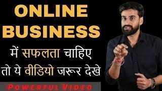 How To Start Successful Online Business | Online Business Tips For Beginners || Hindi