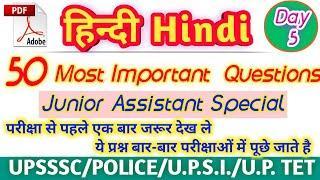 #All #Competitive #Exams |#Hindi Top 50  Important Questions | part-5 | परीक्षा से पहले जरूर देखे