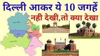 Top 10 Place In Delhi !! दिल्ली घूमने के लिए खूबसूरत जगहें !! Beautiful places to visit Delhi