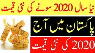 Today New Gold Price in Pakistan |01January2020 ||Today Gold Rate|Aj Sonay ki Qeemat.