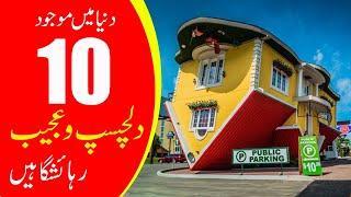 Top 10 Strangest Houses in Urdu/Hindiدنیاکےدس گھر جو آپ نے پہلے کبھی نہیں دیکھے ہونگے