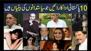 Top 10 Actresses Whose Parents are Famous Pakistani Politicians   Business Times News   Agha Tahir