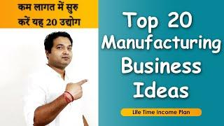 Top 20 Manufacturing Business Ideas | Business Ideas In Hindi | Start Your Own Business in 2020