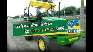 Top Second Hand John Deere Tractors | Used John Deere Tractors List – TractorGuru