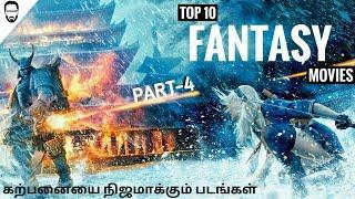 Top 10 Hollywood Fantasy Movies in Tamil dubbed | Part - 4 | Playtamildub