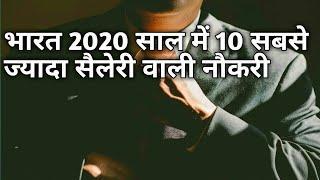 Top 10 सबसे ज्यादा सैलरी देने वाली नौकरी !! Highest paid government job In India ||