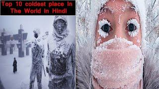 Top 10 coldest place in the world in Hindi | दुनिया की 10 सबसे ठंडी जगहे | All About Facts