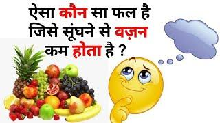 Gk in hindi 10 important question answer | Gk Top 10 Interview Questions and Answers Hindi