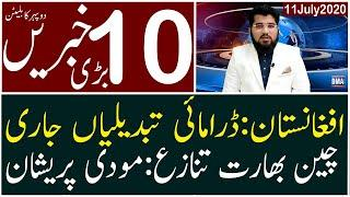 Top 10 With GNM | Evening | Today's Top Latest Updates by Ghulam Nabi Madni | 10 July 2020 |