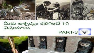 TOP 10 AMAZING FACTS OF THE WORLD  PART -3