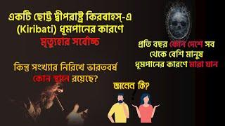 Top 10 country by number of death due to smoking | Bar Race| ধূমপানজনিত মৃত্যু প্রথম ১০ দেশ