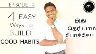 ATOMIC HABITS - EPISODE 4 | 4 EASY WAYS to BUILD GOOD HABITS | Men's Fashion Tamil