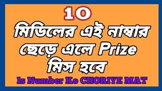 Dear lottery Winning Numbers trick | 10 Middle lottery target number | Top winning numbers