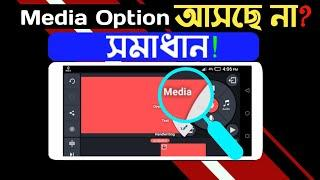 kinemaster layer media option not showing? watch this full video and solve media problem | TecH Pup