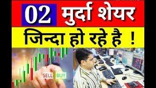 02 मुर्दा शेयर जिन्दा हो रहे है | Latest Share Market News Today | Latest Share Market Tips