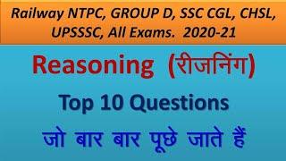 Top 10 Reasoning Questions For Railway NTPC GROUP D SSC CGL CHSL MTS UPSSSC UP POLICE DSSB ALL EXAMS
