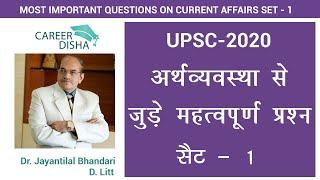 UPSC -2020 Indian Economy | Part - I | Top - 10 Most Important Questions | Upcoming Exam Questions