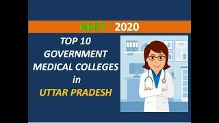 Top 10 Government Medical College Of Uttar Pradesh | MBBS college