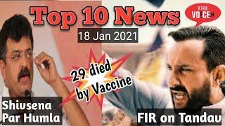 18th Jan Top10 | Bhiwandi | Fell From Bridge | Jitendra Ahwad | Vaccine Side Effects| Tandav