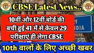 CBSE Breaking News for Board Students Class 10 & Class 12, Reschedule of Exam Board Exam 2020 |