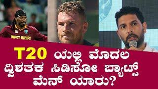 Yuvraj Singh names 3 Batsmen who can score T20 Double century | T20 | Double Hundred | 200
