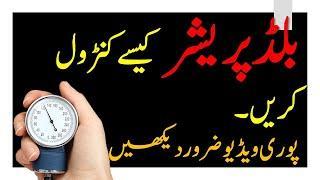 how to control blood pressure in urdu  /top 10 foods that reduce high blood pressure