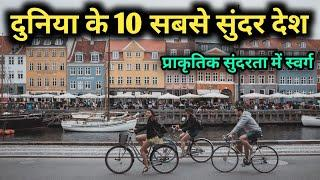 ये है दुनिया के 10 सबसे खूबसूरत देश, most beautiful country in the world