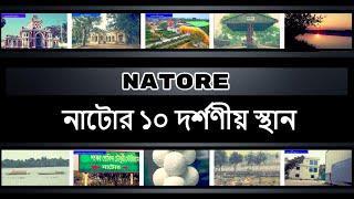 Natore District Historical Place | NS TOP 10 | Natore District Tourist place|
