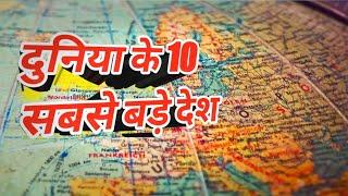 #top 10 country.दुनिया के 10 सबसे बड़े देश. top 10 country in the world.#TOP 10 INFO.