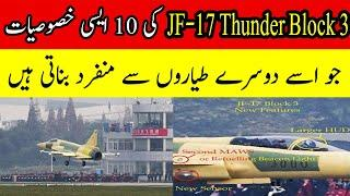 Top 10 qualities of JF 17 Thunder Block 3 Details - Jf-17 thunder Block 3 details