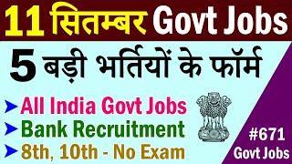 11 September Top 5 Government Jobs #671 || Latest Govt Jobs 2020