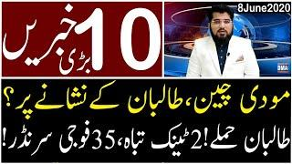 Top 10 with GNM | 8 June 2020 | Today's Top Latest Updates by Ghulam Nabi Madni |