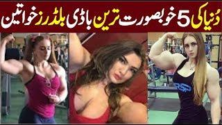 Top 5 Most Beautiful Body Builder Women's in The World | Beautiful Woman With Strong Muscles