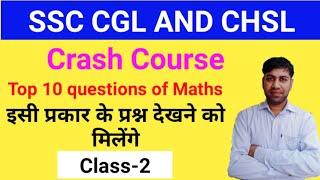 TOP 10 QUESTIONS OF MATHS || SSC CGL CHSL MTS|| CLASS-2 ||MATH GYAN BY SK