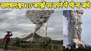 Top 10 Most Dangerous Place In The World ये हैं वो 10 जगह जहां जाने के नाम से कांप जाएगा हर इंसान