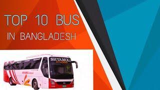 Top 10 Bus Company in Bangladesh 2020 II বাংলাদেশের সেরা ১০ টি বাস ২০২০ ।