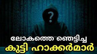 ലോകത്തെ ഏറ്റവും അപകടകാരികളായ 10 കുട്ടി ഹാക്കർമാർ | Top 5 Child Hackers in the World | Facts Guru |