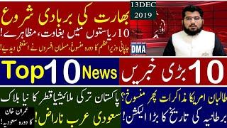 Big Match coming and Big players in Field | Top 10 with GNM | 13 December 2019 |