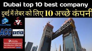 top 10 best company in Dubai//दुबई में सबसे अच्छी कंपनी लेबर के लिए//#sksdubai