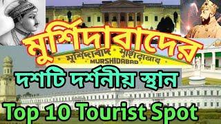 || Top 10 Tourist Places In Murshidabad | Murshidabad Tourism | West Bengal ||