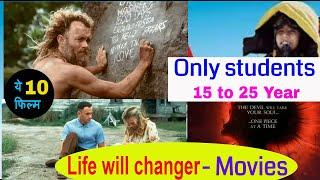 Best movie for students l Movies That Will Change Your Life l must watch movies students in lockdown